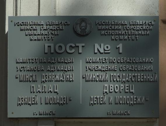 bilingual sign, Minsk