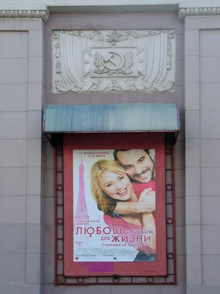 attraction at Pobeda theatre, Minsk