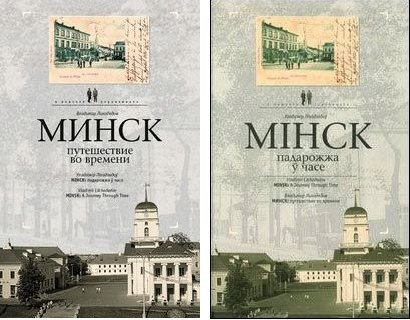 Minsk: A Journey through Time