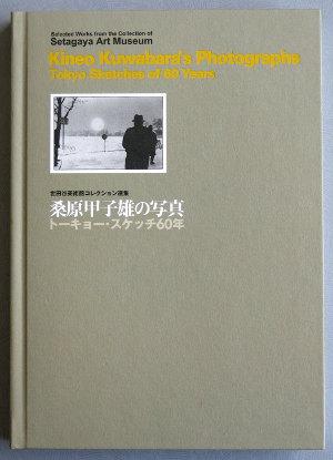 桑原甲子雄の写真 トーキョー・スケッチ60年 = Kineo Kuwabara's photographs: Tokyo sketches of 60 years